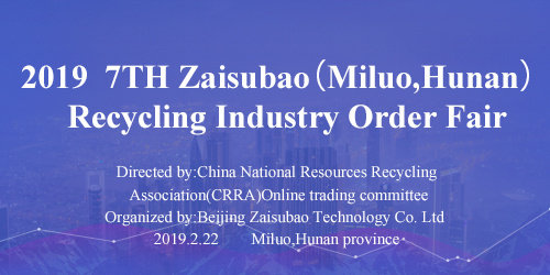 2019  7TH Zaisubao(Miluo,Hunan) Recycling Industry Order Fair