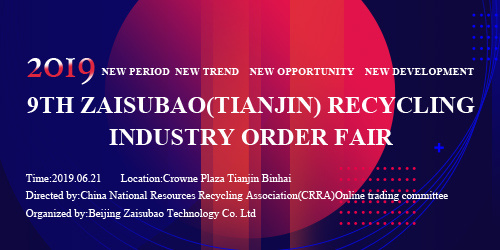 2019 9TH Zaisubao(Tianjin) Recycling Industry Order Fair