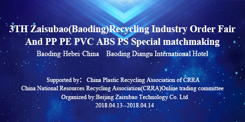 3TH Zaisubao(Baoding)Recycling Industry Order Fair