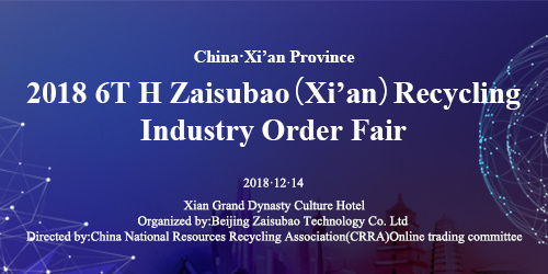 2018 6T H Zaisubao(Xi'an)Recycling Industry Order Fair