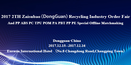 2017 2TH Zaisubao(DongGuan)Recycling Industry Order Fair