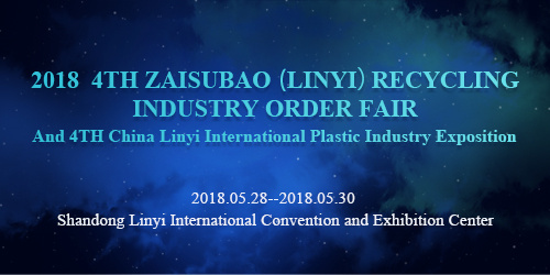 2018  4TH Zaisubao(Linyi)Recycling Industry Order Fair