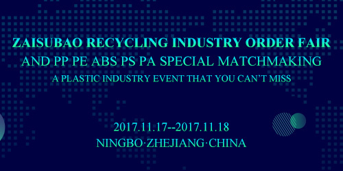 Zaisubao Recycling Industry Order Fair
